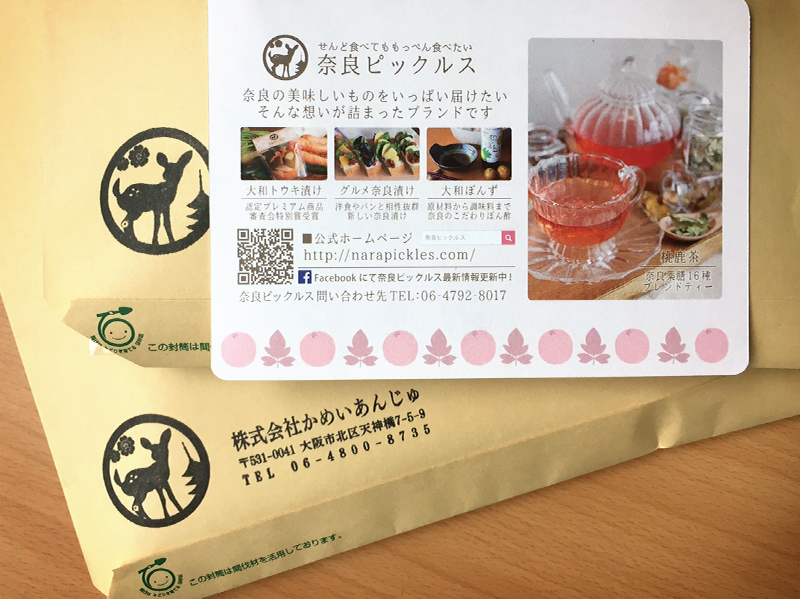 奈良薬膳茶 桃鹿茶とうかちゃ読者プレゼント