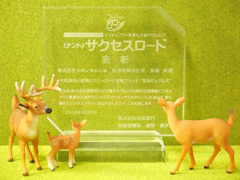 ナントサクセスロード大賞受賞2