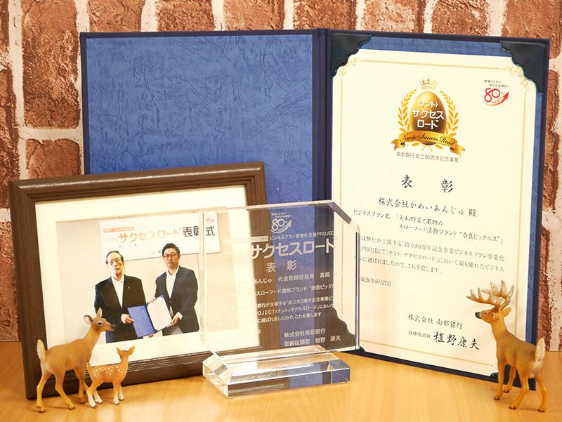 ナントサクセスロード大賞受賞