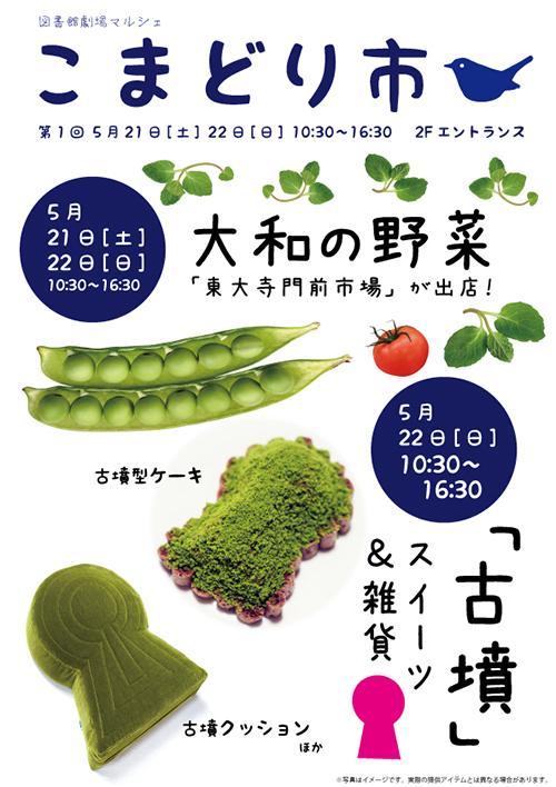奈良県立図書情報館/こまどり市