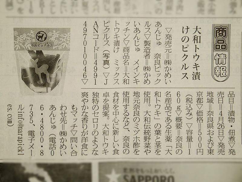 2016/5/13 (金)日本食糧新聞記事
