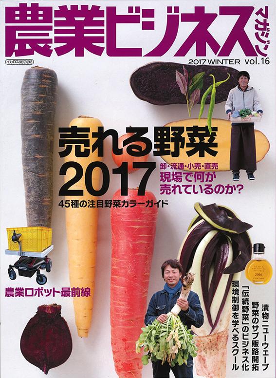 奈良ピックルス雑誌掲載
