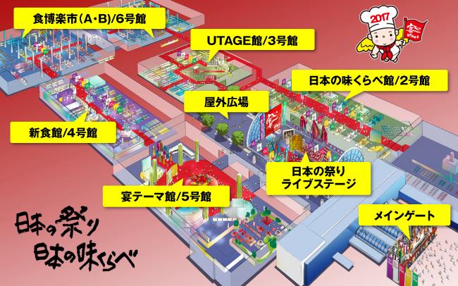 '17食博覧会・大阪(https://www.shokuhaku.gr.jp/information/taste.html)