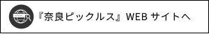 奈良ピックルスWEBサイト